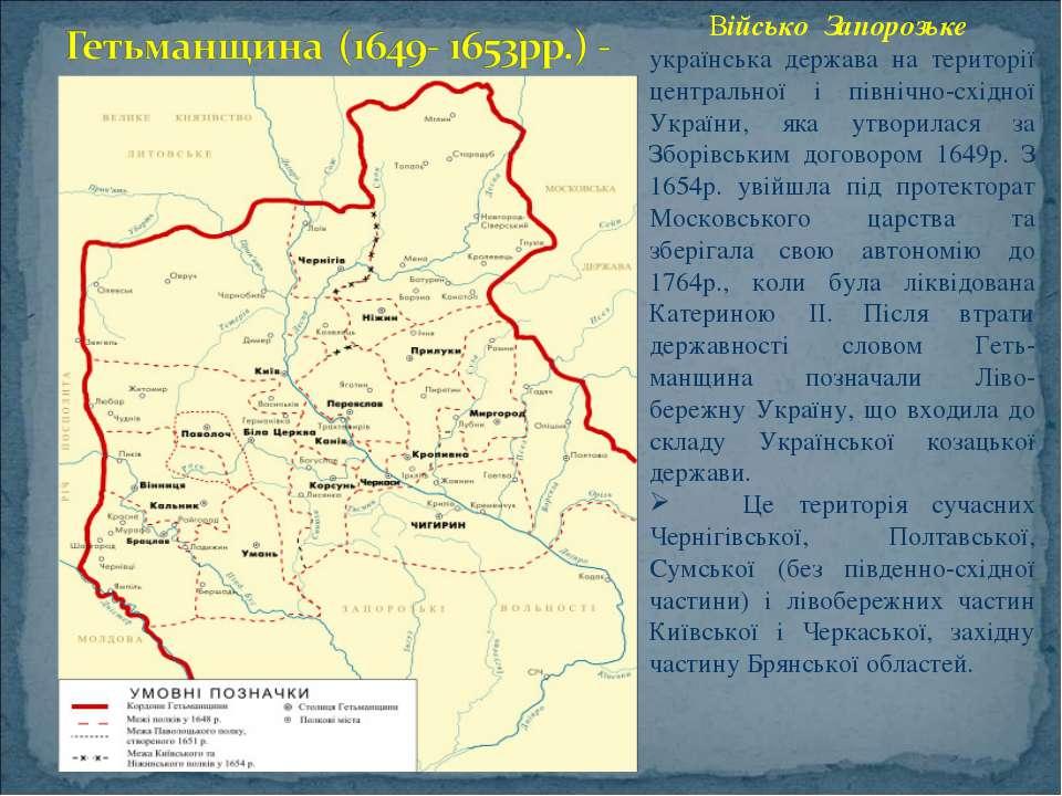 Військо Запорозьке українська держава на території центральної і північно-схі...