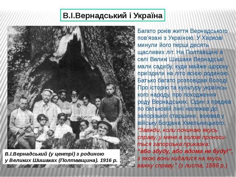 В.І.Вернадський і Україна В.І.Вернадський (у центрі) з родиною у Великих Шиша...