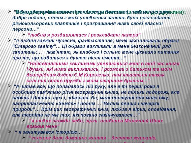 """Володимир Іванович про своє дитинство (з листів до дружини): """"я був здоровою,..."""