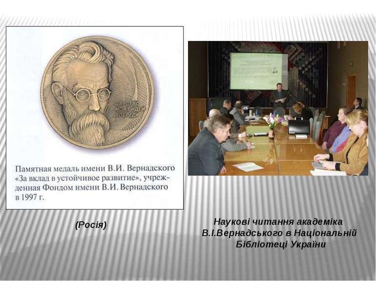 Наукові читання академіка В.І.Вернадського в Національній Бібліотеці України ...