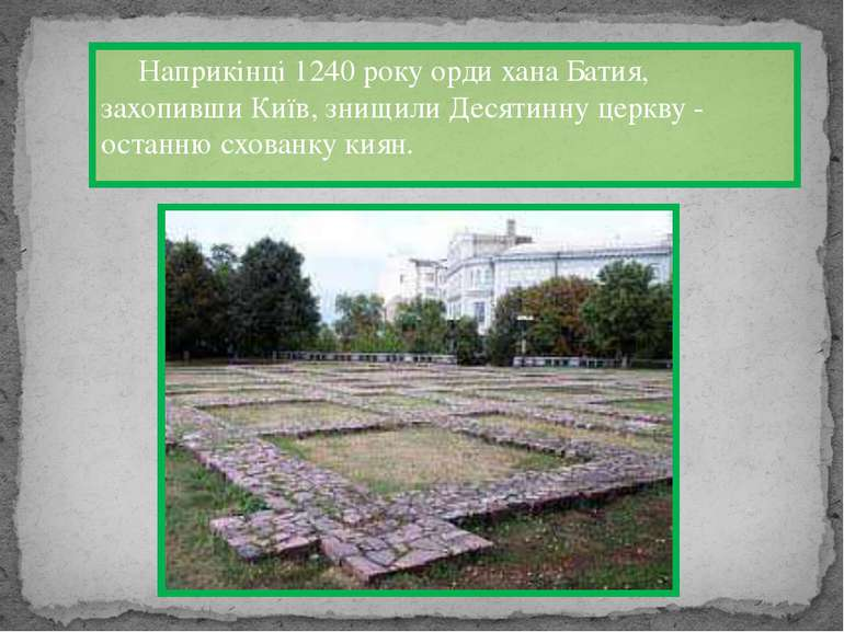 Наприкінці 1240 року орди хана Батия, захопивши Київ, знищили Десятинну церкв...