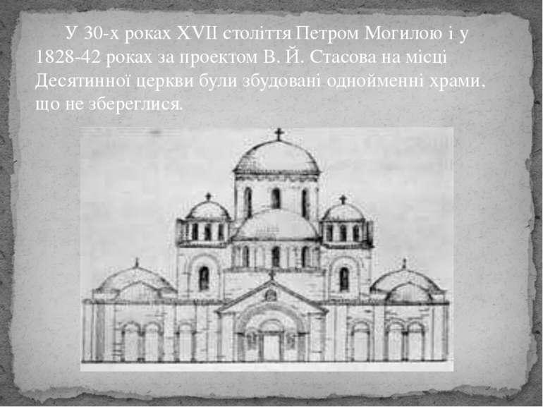 У 30-х роках XVII століття Петром Могилою і у 1828-42 роках за проектом В. Й....
