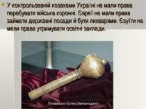 У контрольованій козаками Україні не мали права перебувати війська коронні. Є...