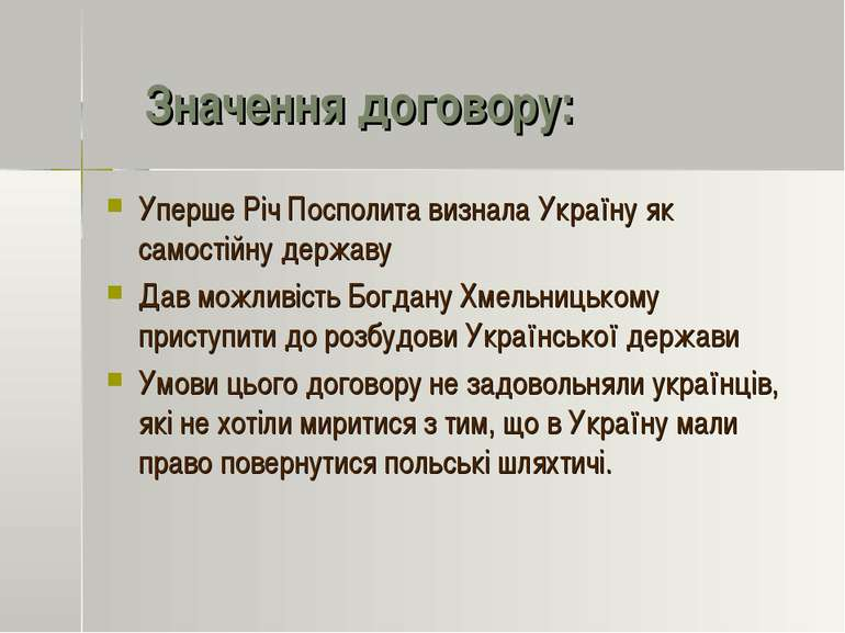 Значення договору: Уперше Річ Посполита визнала Україну як самостійну державу...
