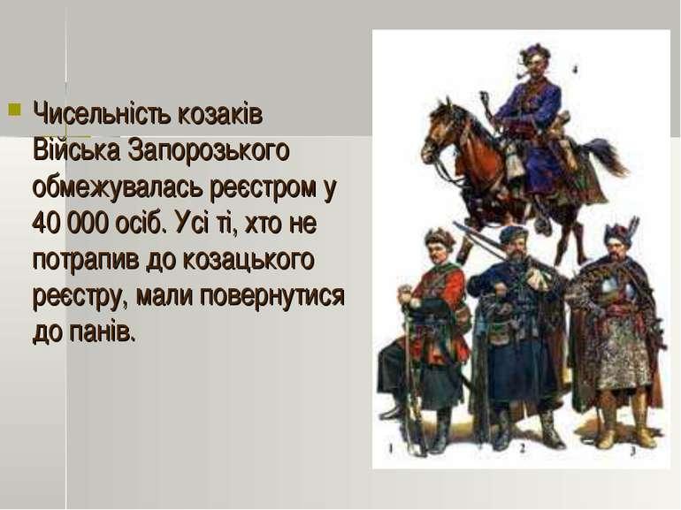 Чисельність козаків Війська Запорозького обмежувалась реєстром у 40 000 осіб....