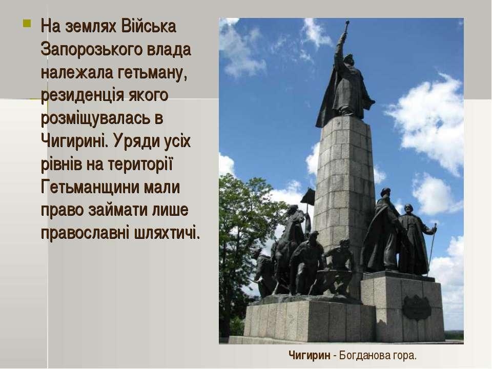 На землях Війська Запорозького влада належала гетьману, резиденція якого розм...