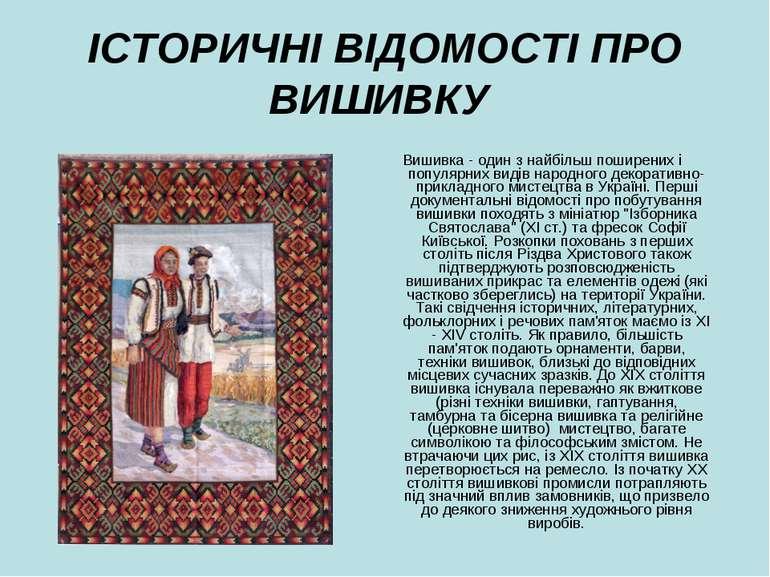ІСТОРИЧНІ ВІДОМОСТІ ПРО ВИШИВКУ Вишивка - один з найбільш поширених і популяр...
