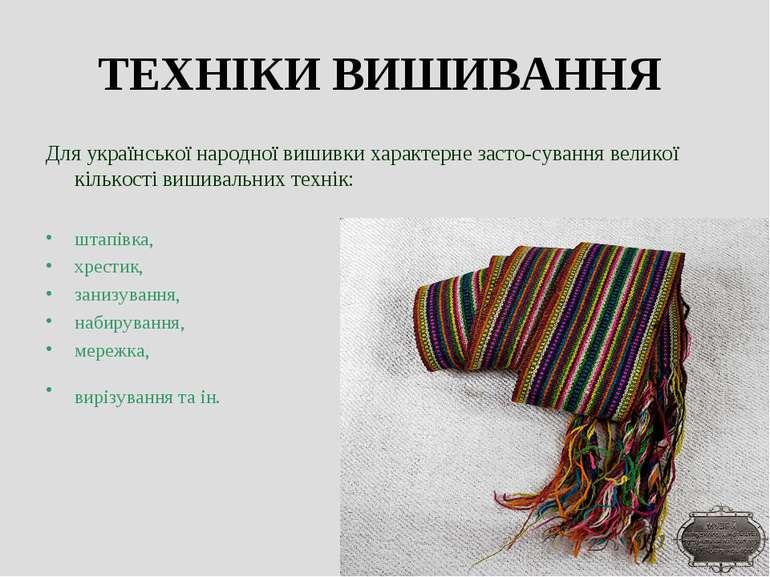 ТЕХНІКИ ВИШИВАННЯ Для української народної вишивки характерне засто сування в...