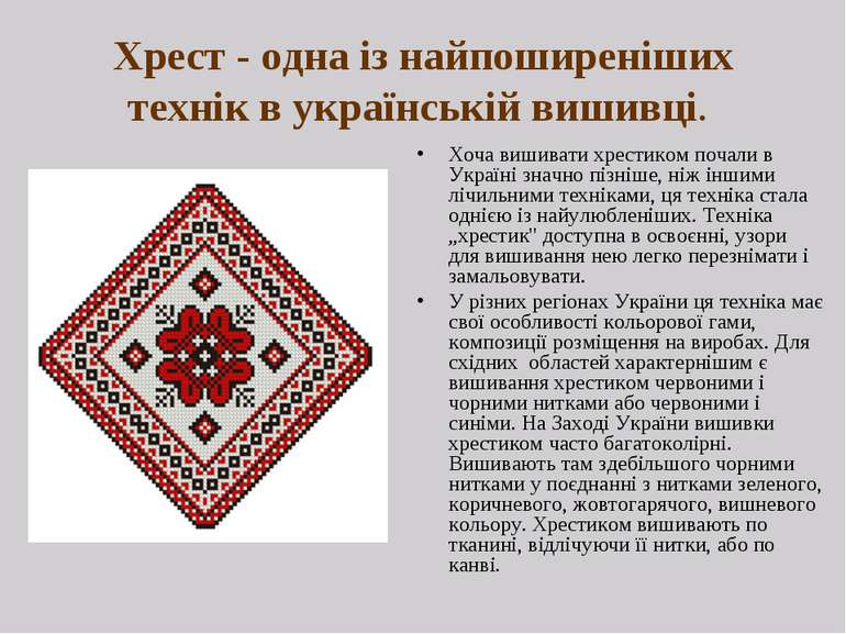 Хрест - одна із найпоширеніших технік в українській вишивці. Хоча вишивати хр...