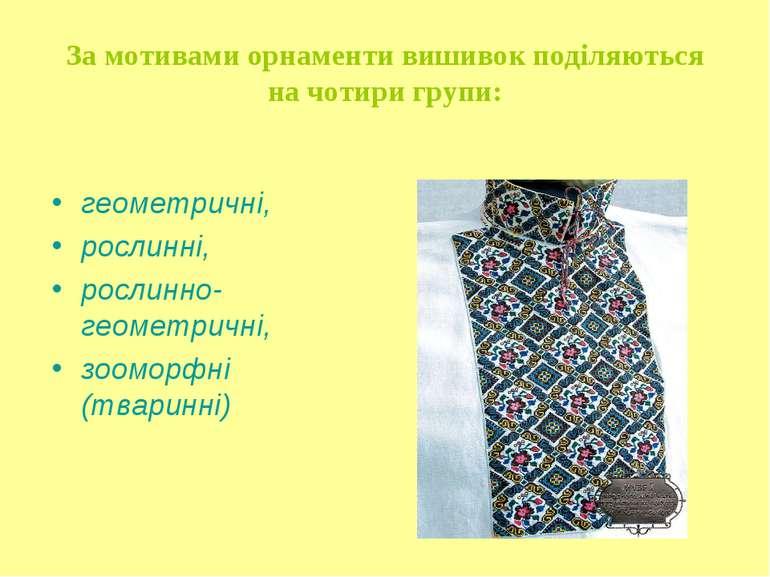 За мотивами орнаменти вишивок поділяються на чотири групи: геометричні, росли...