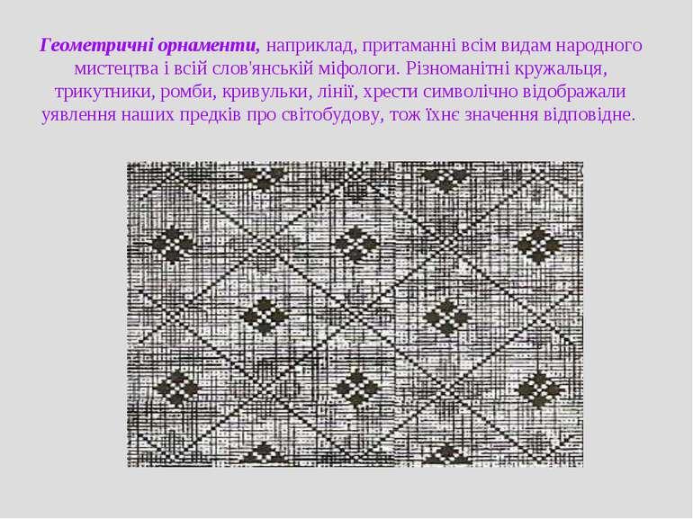 Геометричні орнаменти, наприклад, притаманні всім видам народного мистецтва і...