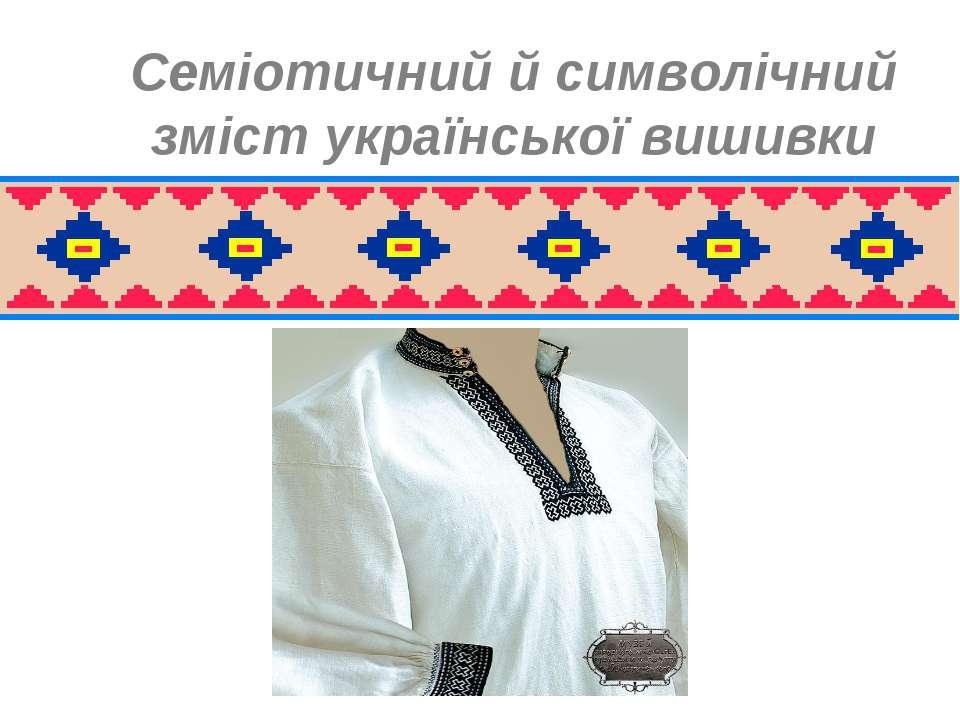 Семіотичний й символічний зміст української вишивки