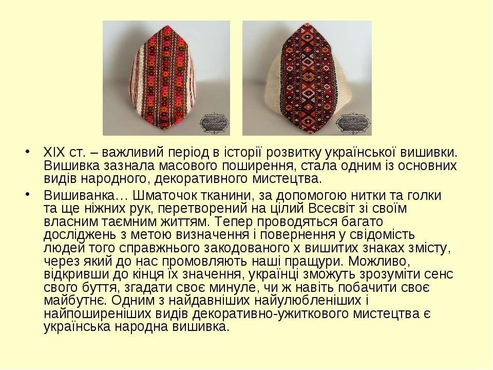 ХІХ ст. – важливий період в історії розвитку української вишивки. Вишивка заз...