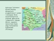 Культура Галичини і Волині періоду феодальної роздробленості цікава і своєрід...