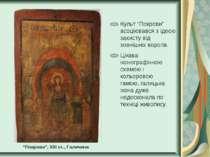 """""""Покрова"""", ХІІІ ст., Галичина Культ """"Покрови"""" асоціювався з ідеєю захисту від..."""
