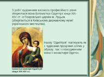 З робіт художників високого професійного рівня збереглася ікона Богоматері-Од...