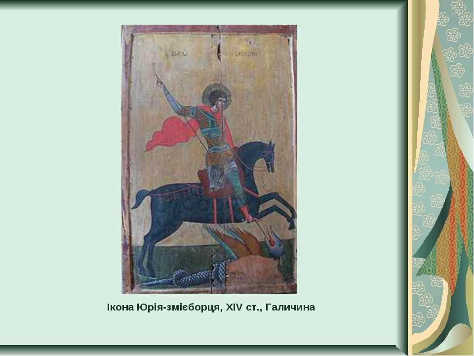 Ікона Юрія-змієборця, ХІV ст., Галичина