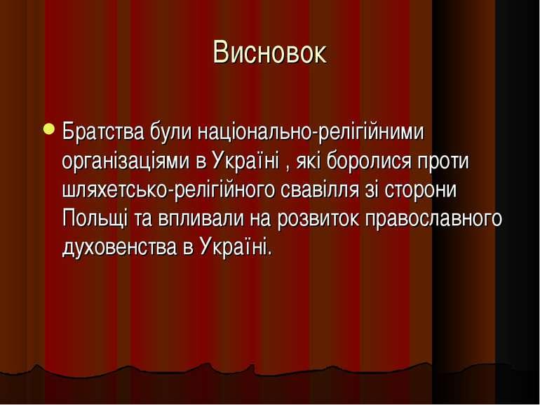 Висновок Братства були національно-релігійними організаціями в Україні , які ...