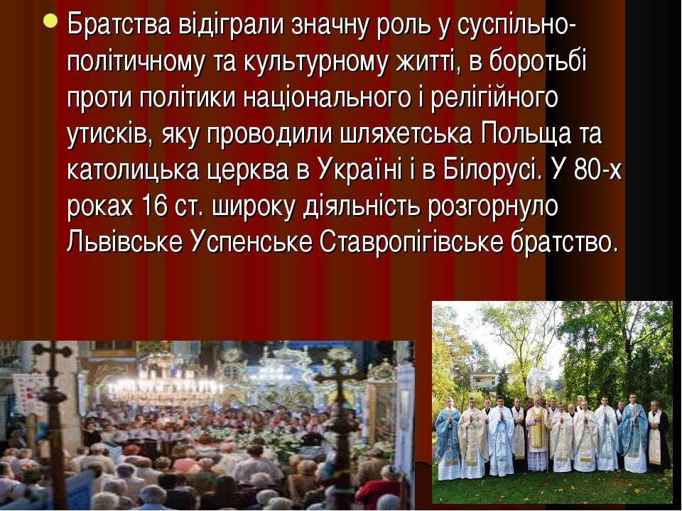 Братства відіграли значну роль у суспільно-політичному та культурному житті, ...