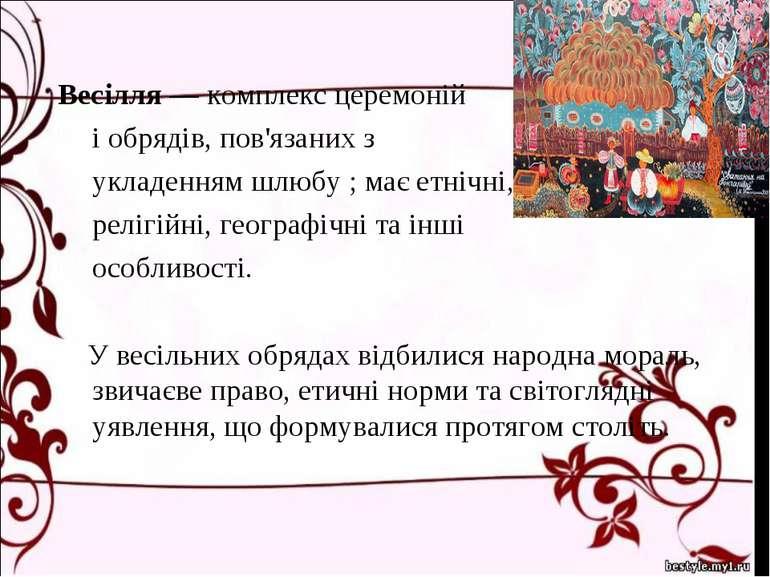 Весілля— комплексцеремоній і обрядів, пов'язаних з укладеннямшлюбу ; має е...