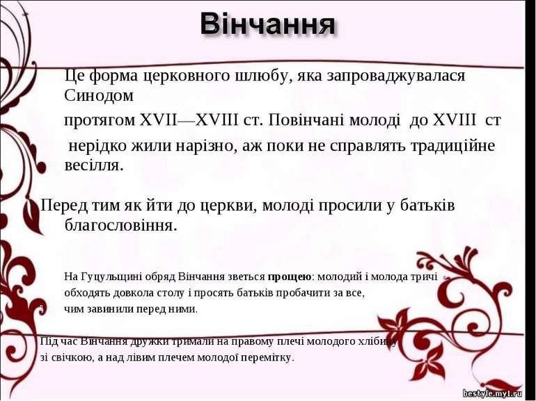 Це форма церковного шлюбу, яка запроваджувалася Синодом протягом XVII—XVIII с...