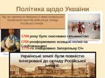 Політика щодо України Під час правління Катерини II землі колишнього Кримсько...