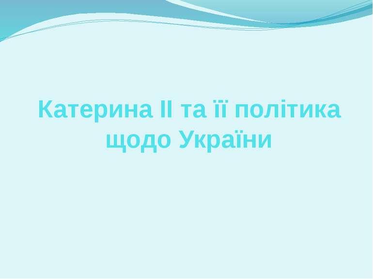 Катерина II та її політика щодо України