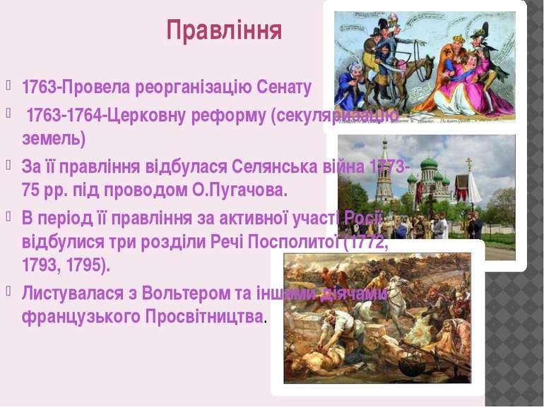 Правління 1763-Провела реорганізацію Сенату 1763-1764-Церковну реформу (секул...