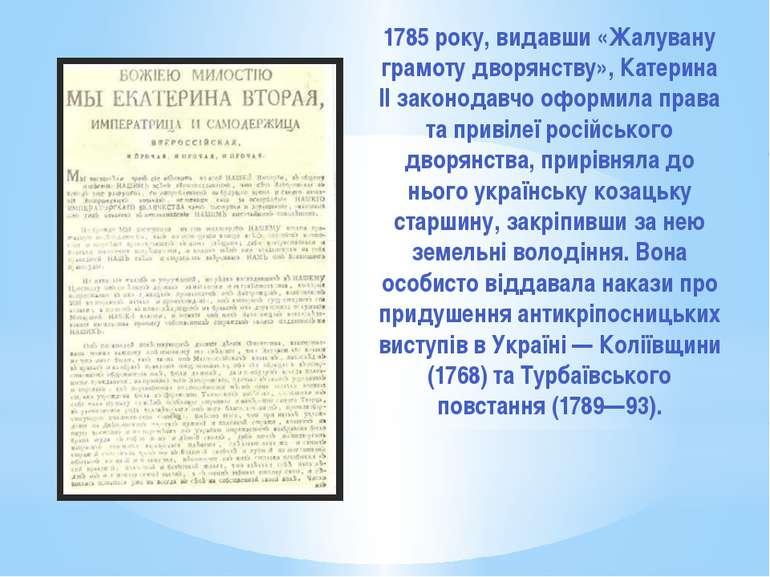 1785 року, видавши «Жалувану грамоту дворянству», Катерина II законодавчо офо...