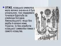 ОТЖЕ, козацька символіка мала велике значення й була унікальною, тож недаремн...