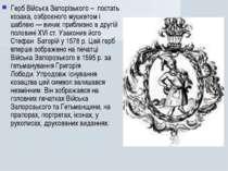 Герб Війська Запорізького – постать козака, озброєного мушкетом і шаблею— в...