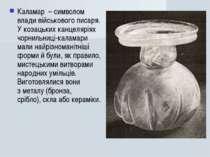 Каламар– символом влади військового писаря. У козацькихканцеляріях чорниль...