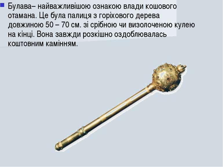Булава–найважливішою ознакою влади кошового отамана. Це була палиця з горіхо...
