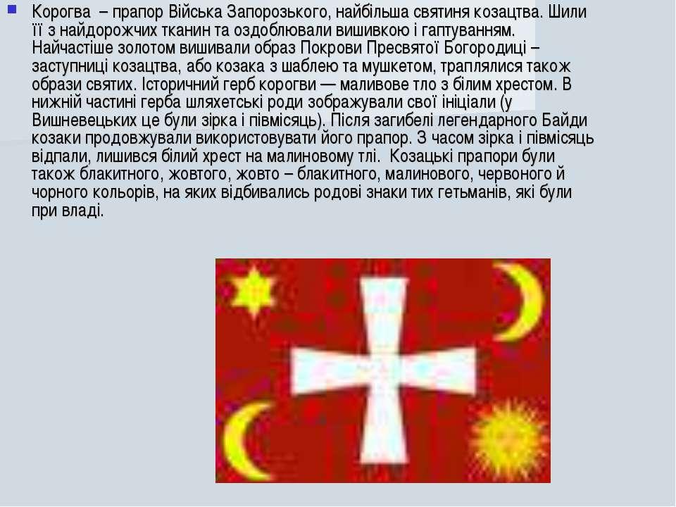 Корогва– прапор Війська Запорозького, найбільша святиня козацтва. Шили її з...