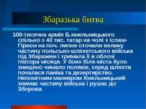 Збаразька битва 100-тисячна армія Б.хмельницького спільно з 40 тис. татар на ...