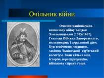 Очільник війни Очолив національно-визвольну війну Богдан Хмельницький (1595-1...