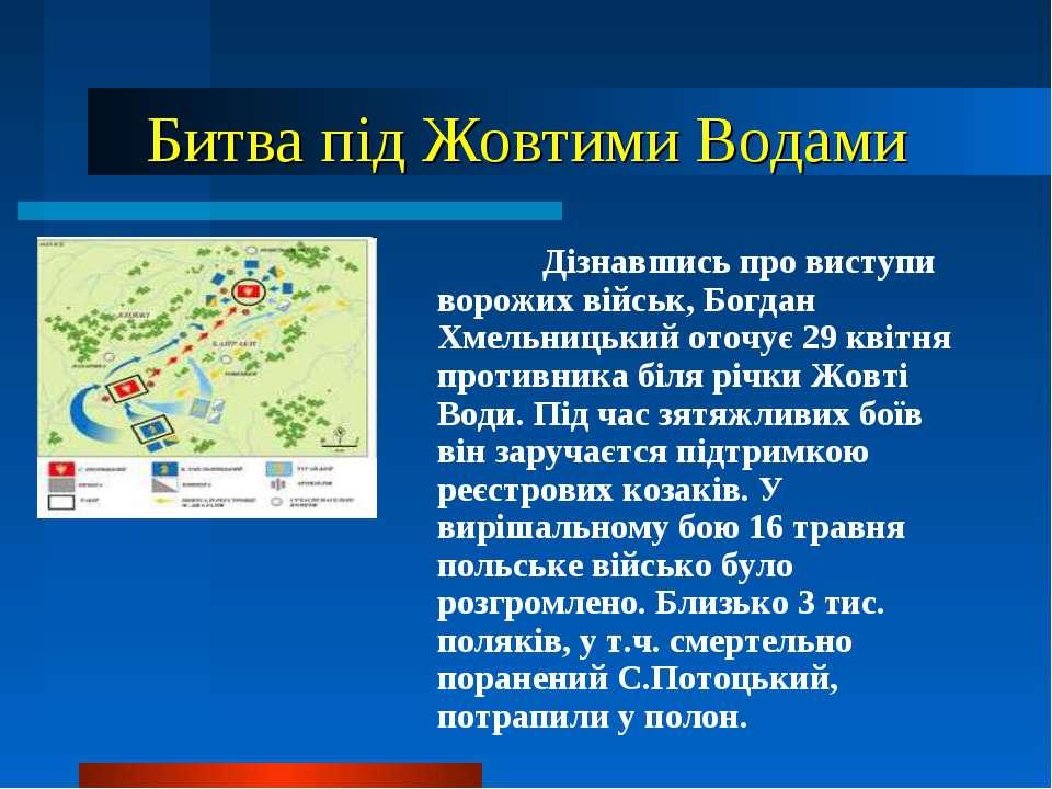 Битва під Жовтими Водами Дізнавшись про виступи ворожих військ, Богдан Хмельн...