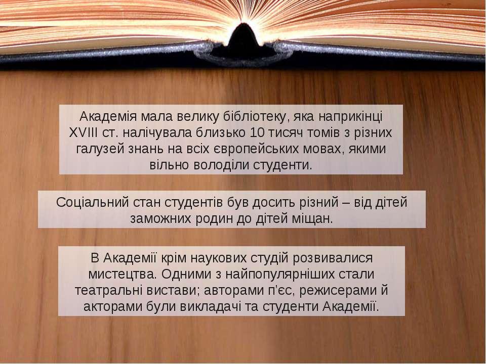 Академія мала велику бібліотеку, яка наприкінці XVIII ст. налічувала близько ...