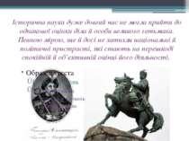 Історична наука дуже довгий час не могла прийти до однакової оцінки діла й ос...
