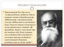 """Михайло Грушевський Хмельницький був для нього """"великим діячем, людиною дійсн..."""