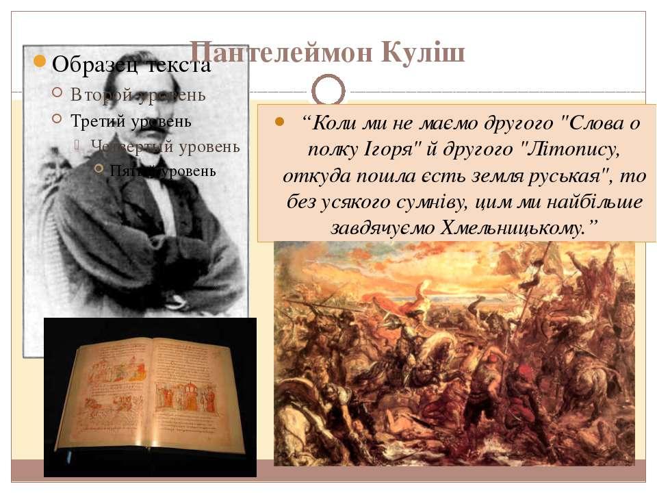 """Пантелеймон Куліш """"Коли ми не маємо другого """"Слова о полку Ігоря"""" й другого """"..."""