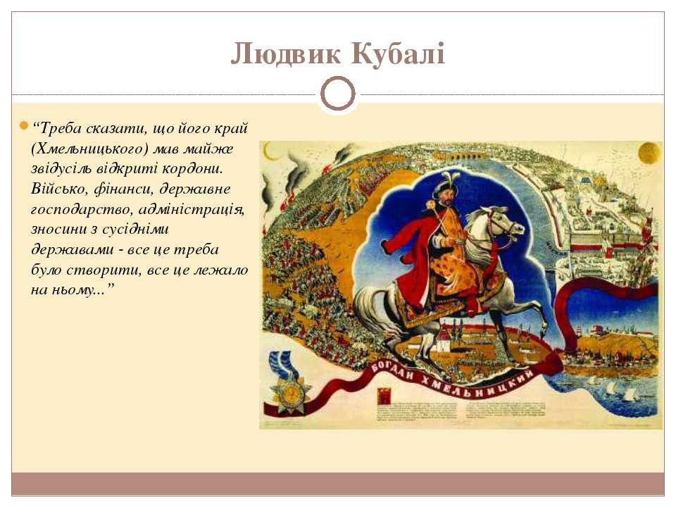 """Людвик Кубалі """"Треба сказати, що його край (Хмельницького) мав майже звідусіл..."""