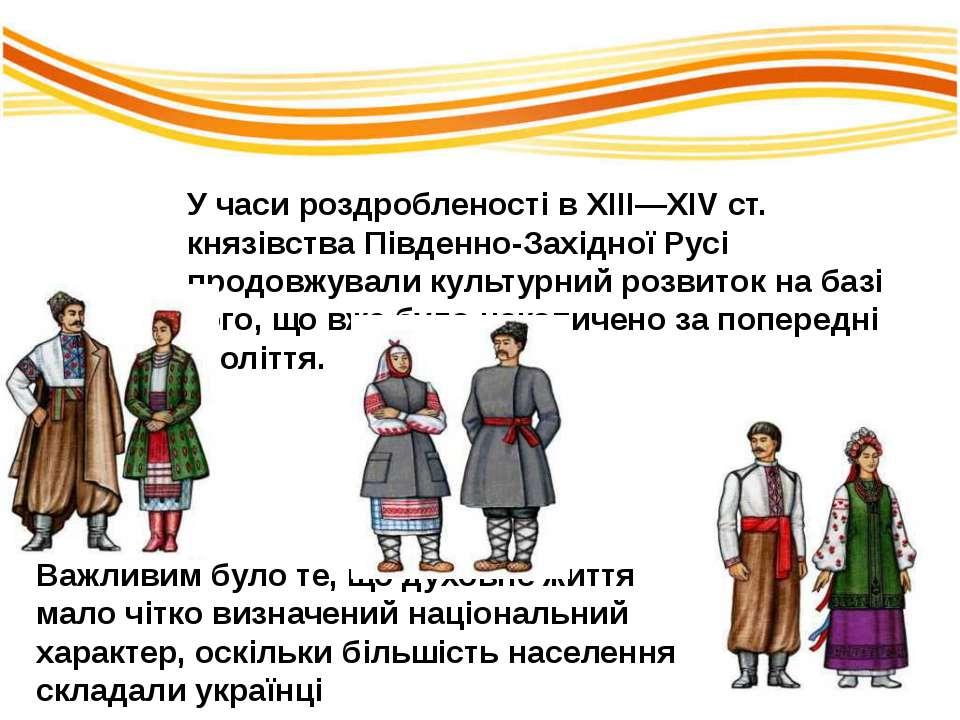 У часи роздробленості в XIII—XIV ст. князівства Південно-Західної Русі продов...