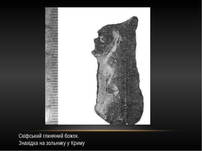 Скіфський глиняний божок. Знахідка на зольнику у Криму