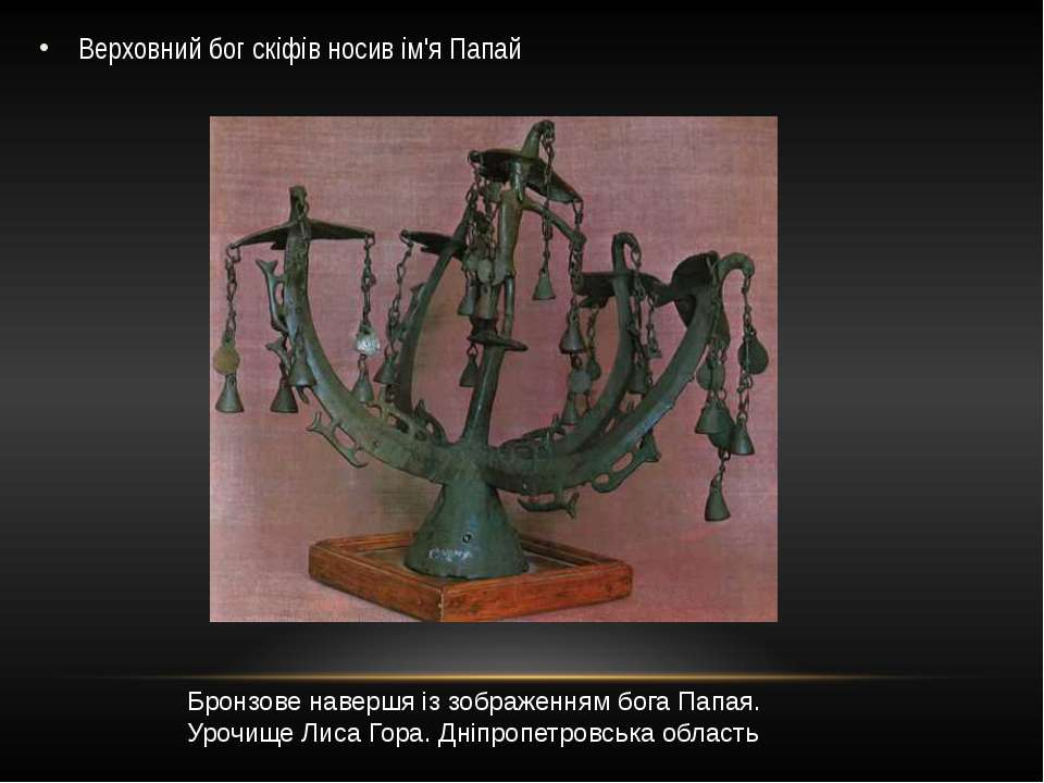 Верховний бог скіфів носив ім'я Папай Бронзове навершя із зображенням бога Па...