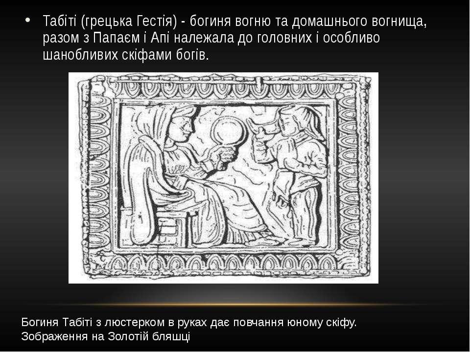 Табіті (грецька Гестія) - богиня вогню та домашнього вогнища, разом з Папаєм ...