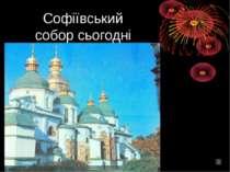 Софіївський собор сьогодні