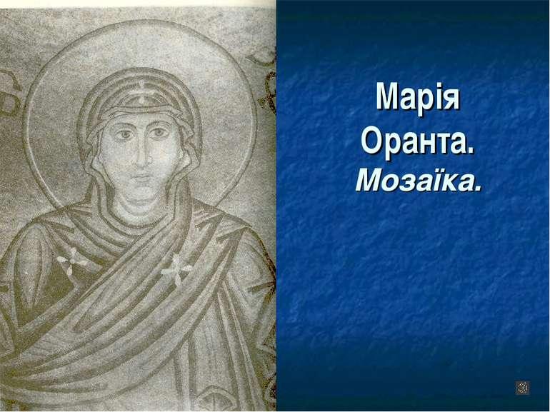 Марія Оранта. Мозаїка.