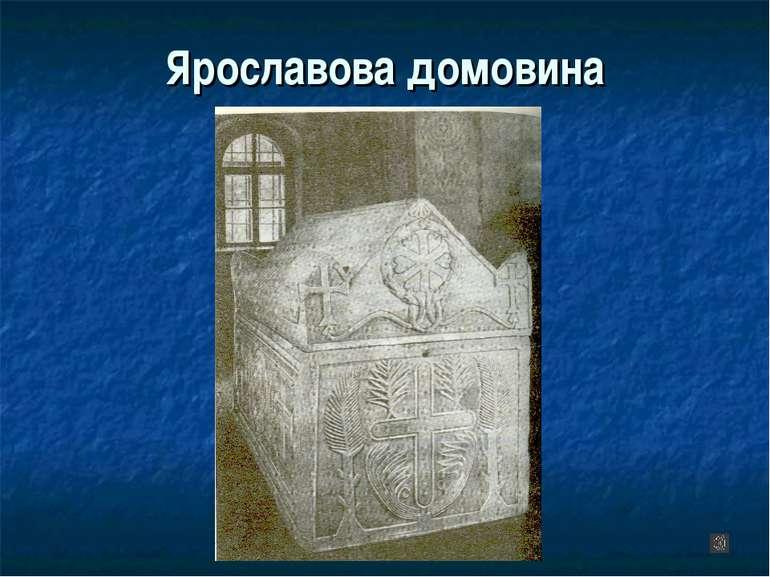 Ярославова домовина
