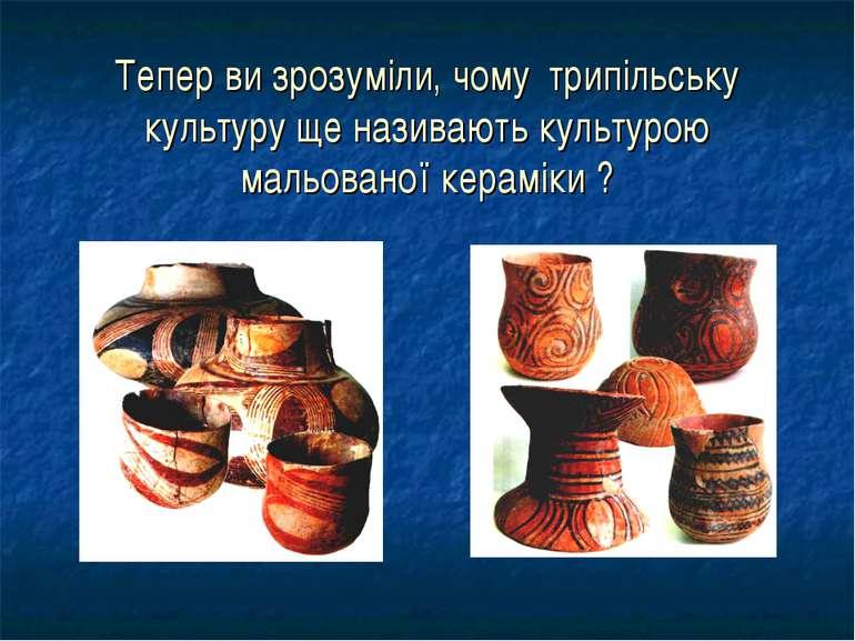 Тепер ви зрозуміли, чому трипільську культуру ще називають культурою мальован...
